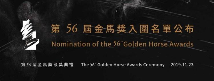【金馬】第56屆金馬獎入圍名單-《返校》成最大贏家