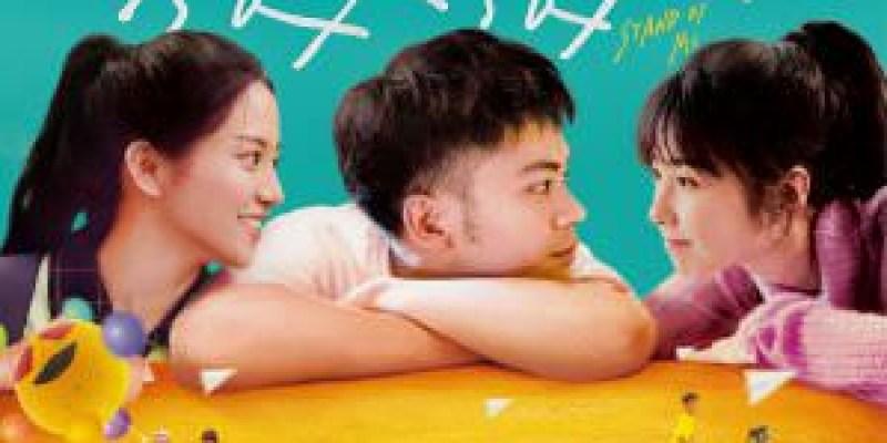 【影評】《陪你很久很久》以陪伴呈現青春真實樣貌