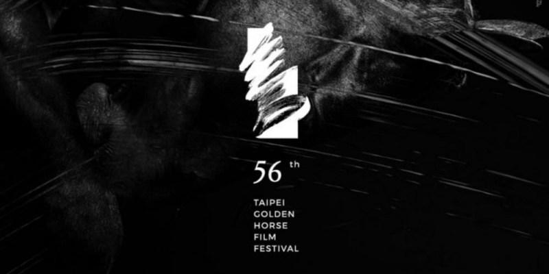 【獎項】2019第56屆金馬獎得獎名單-《陽光普照》最大贏家
