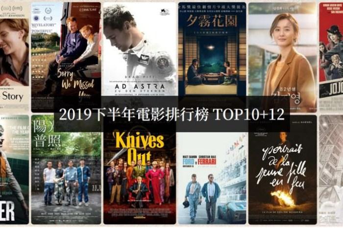 2019電影推薦
