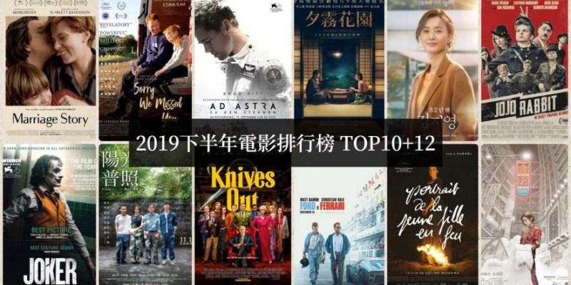 【電影推薦】2019下半年電影排行榜 TOP10+12