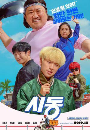 【影評】《青春催落去》笑中帶淚的韓式勵志喜劇