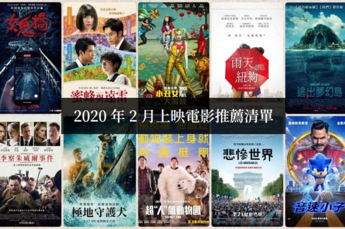 2020電影推薦2月