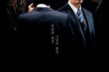 南山的部長們 電影海報