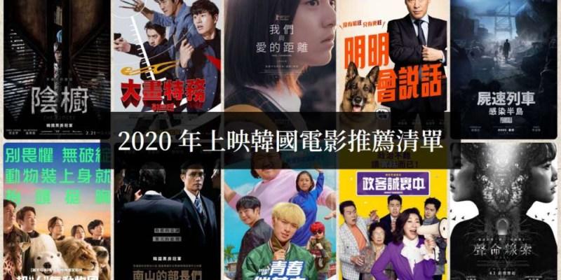 【電影推薦】2020有哪些韓國電影上映?影評劇情簡介