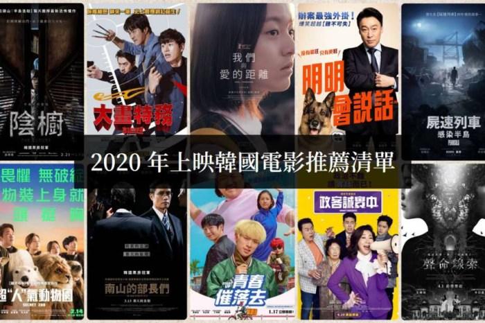 2020韓國電影推薦
