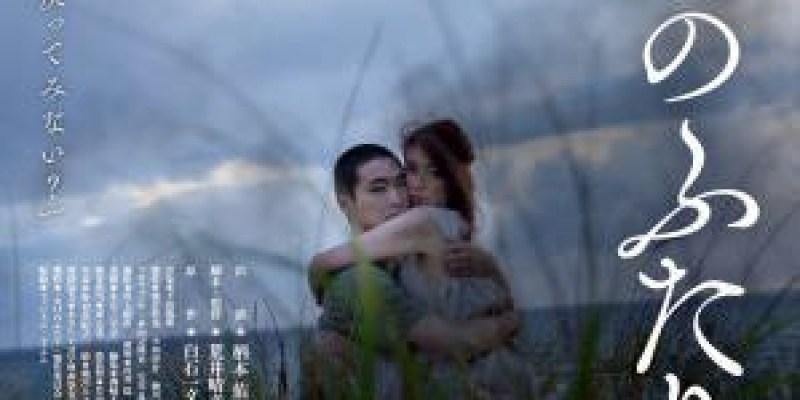 【影評】《火口的二人》為了愛而跨越道德的界線