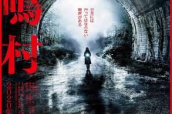 犬鳴村 電影海報