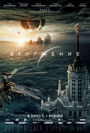 【影評】《末日異戰》當莫斯科再度被外星人攻佔陷落