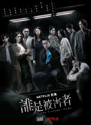 【Netflix影評】《誰是被害者》台灣懸疑的高評價代表作