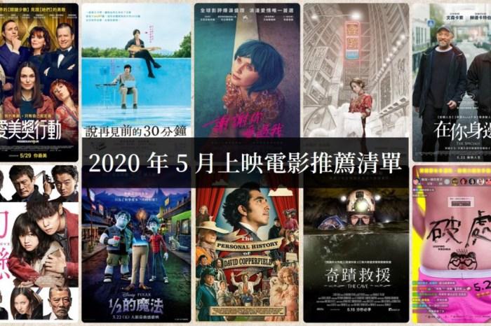 2020電影推薦 5月