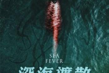 深海擴散 電影海報
