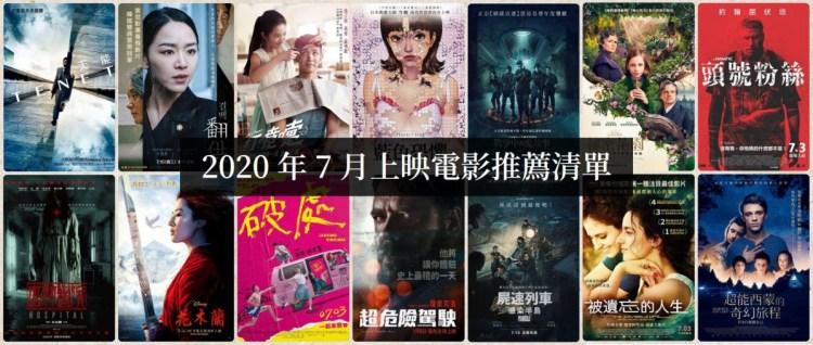 【電影推薦】2020年7月暑假上映的好電影,影評劇情整理