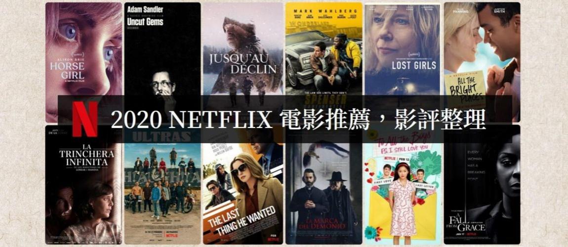 【電影推薦】2020 Netflix線上原創電影,影評劇情介紹