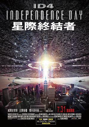 影史經典科幻災難《ID4星際終結者:數位修復》4K重映