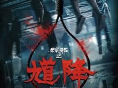 粽邪2 電影海報