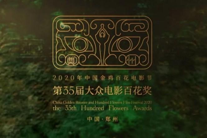 2020中國大眾電影百花獎