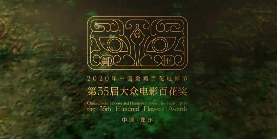 【獎項】2020第35屆中國大眾電影百花獎-入圍得獎名單