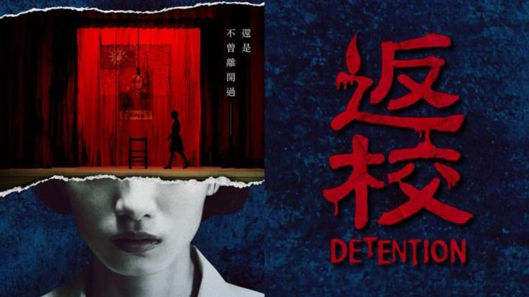 《返校》影集將於12月在Netflix與公視上映播放