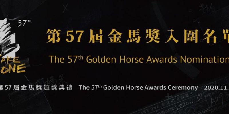 2020第57屆金馬獎入圍得獎名單,《消失的情人節》以五項成最大贏家