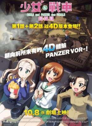 【影評】《少女與戰車最終章》第1+2話4DX的感官震撼
