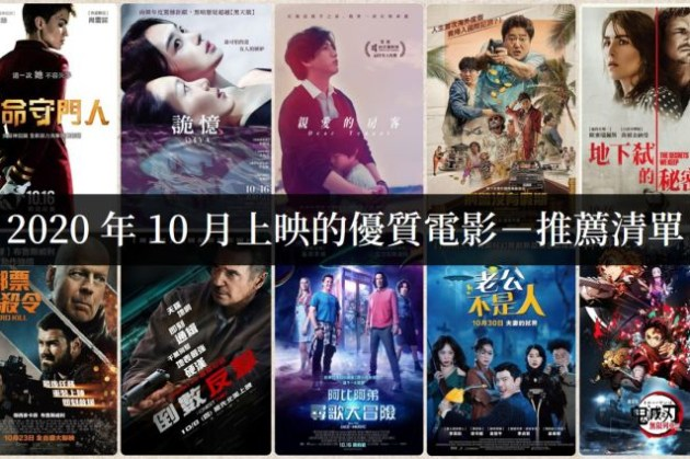2020電影推薦10月上映