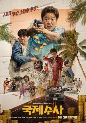 【影評】《刑警沒有假期》到菲律賓展開國際搜查