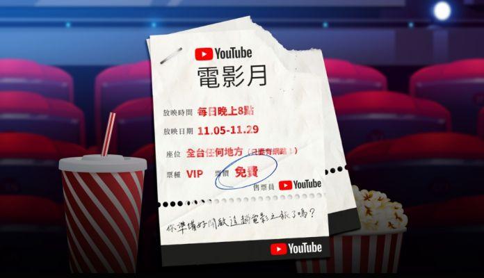 【線上看】YouTube與金馬影展推出台灣電影免費看