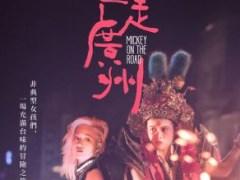 迷走廣州 電影海報