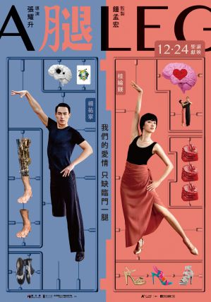 【影評】《腿》以黑色喜劇電影來講述愛情