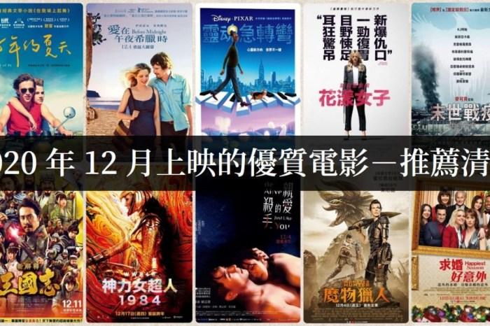 2020電影推薦 12月上映