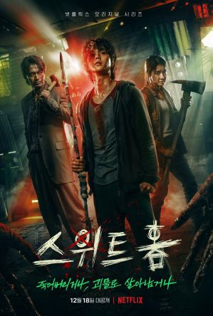 【劇評】《Sweet Home》有如韓劇版的惡靈古堡
