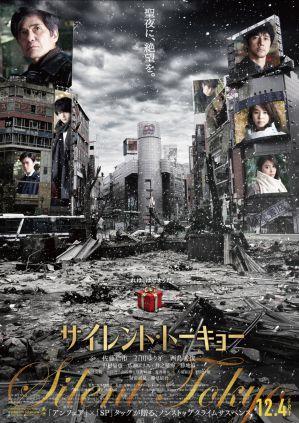 【影評】《聖誕殺戮日》平安夜不平靜的沉默東京
