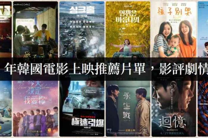 【電影推薦】2021年韓國電影上映片單,影評劇情懶人包