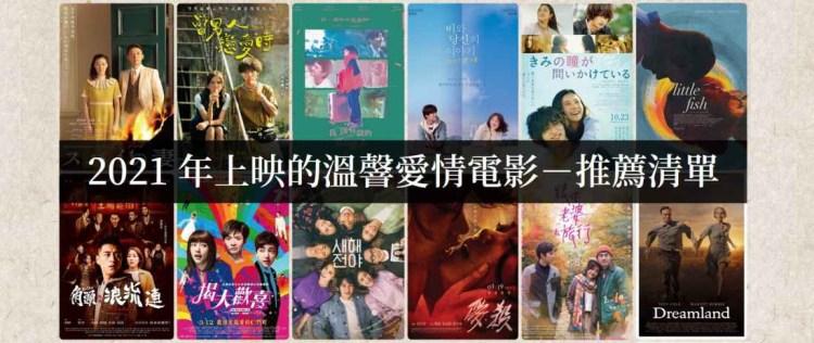 【電影推薦】2021年溫馨愛情電影,感動人心的浪漫佳作