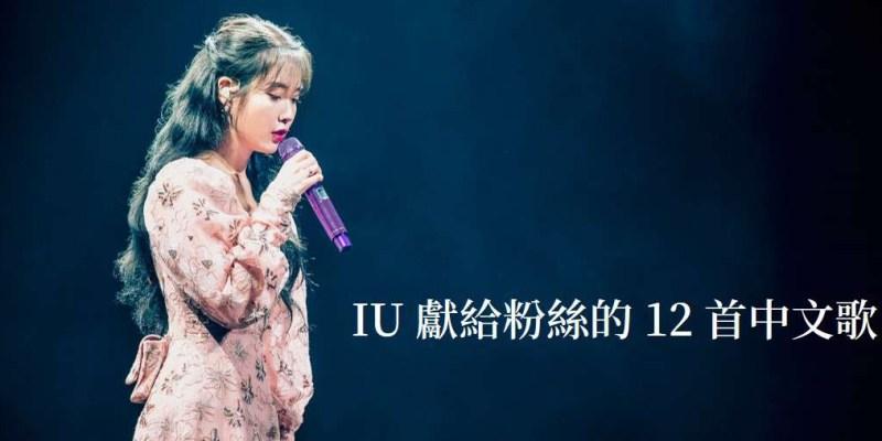 【歌曲推薦】IU中文歌整理排行,12首演唱會獻給粉絲的禮物