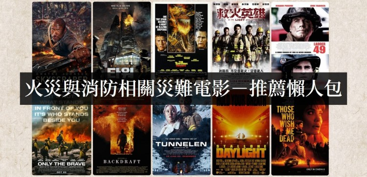 【電影推薦】《火神的眼淚》完結,火災電影還有哪些好看?