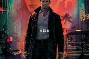 休傑克曼、蕾貝卡弗格森《追憶人》共譜危險愛戀,台灣8月19日上映