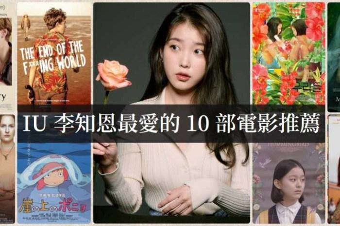 【電影推薦】IU李知恩最愛的10部人生必看電影