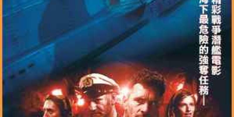 最精采二戰潛艇電影《潛艦危機倒數》7月22日全台上映,爆破場面震撼人心