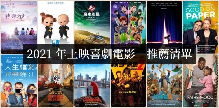 【電影推薦】2021年喜劇電影推薦清單,搞笑片影評劇情整理