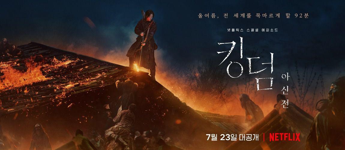 【影評】《屍戰朝鮮:雅信傳》揭開生死草的起源秘密