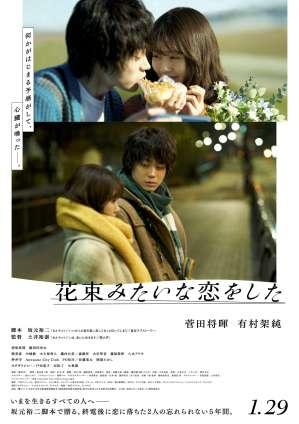 【影評】《花束般的戀愛》看似浪漫卻也殘酷寫實