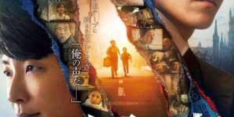 【影評】《罪之聲》日本未破的世紀懸案,結局傳達了什麼訊息?