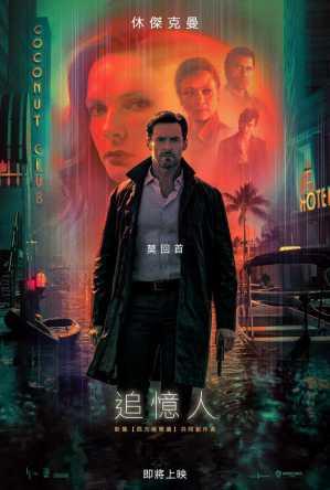 休傑克曼、吳彥祖兩大男神《追憶人》正面對決,台裔導演麗莎喬伊打破亞裔傳統形象