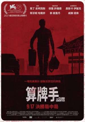 威尼斯影展競賽片《算牌手》預告釋出,9月17日台灣上映