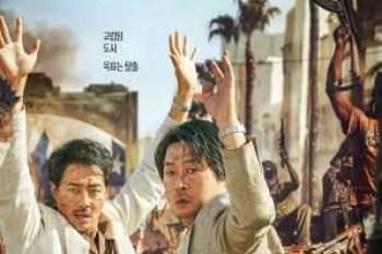 【影評】《逃出摩加迪休》巧妙貼合台灣時事,結局精彩逼眼淚