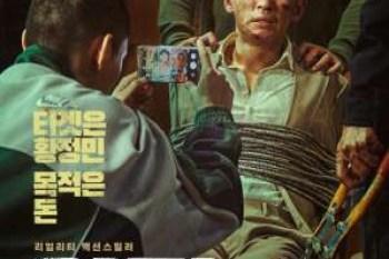 【影評】《綁架影帝黃晸珉》靠演技脫離險境?黃晸玟親自示範