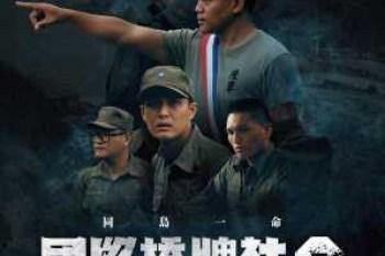 《國際橋牌社2》故事背景與角色介紹,看懂複雜的政治糾葛