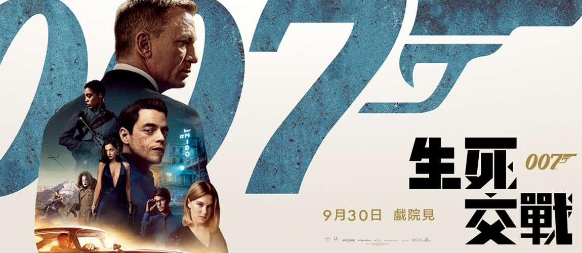 【影評】《007:生死交戰》龐德的最完美收尾,結局動人催淚